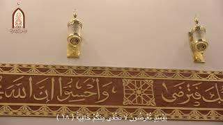 عشائية ( سورة الحاقة كاملة ) ، ( خاشعة ) ، الشيخ يوسف الصقير 1439