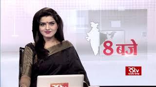 Hindi News Bulletin | हिंदी समाचार बुलेटिन – Oct 20, 2018 (8 pm)
