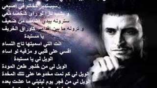 كاظم الساهر يا مستبدة Kazem Al Saher Ya mostabida