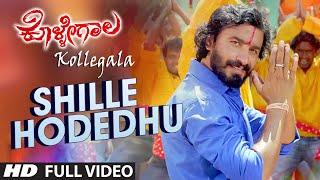 Shille Hodedhu Full Video Song || Kollegala || Venkatesh Deekshit, Kiran Gowda, Deepa Gowda