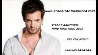 Νίνο Ξυπολιτάς Καλημέρα 2003 Τραγούδι Song