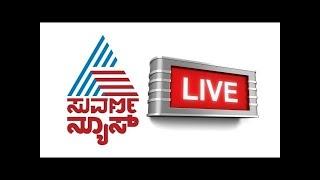 Suvarnanews LIVE TV 24/7 | Latest Kannada News on Live