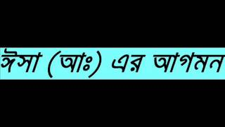 Islamic Bangla Waz New Esa (a) er Agomon By Sheikh Motiur Rahman Madani
