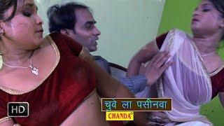 Chuwe La Pasiniwa    चुवे ला पसीनवा    Bhojpuri Hot Songs