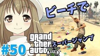 【GTA5チート】グラセフ5おもしろ実況プレイ!ビーチでスーパージャンプしてみた!【実況女神】