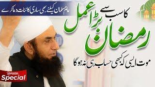 Ramadan 2019 | Azmat o Fazeelat | Gheebat aur Hasad | Molana Tariq Jameel Latest Bayan 05-14-2019