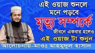 Bangla Waz mawlana Mahmudul Hasan মৃত্যু সম্পর্কে আলোচনা না শুনলে মিস করবেন
