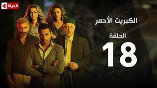 مسلسل الكبريت الأحمر | الحلقة الثامنة عشر | (The Red Sulfur Series (EP18