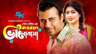 Ek Torfa Bhalobasha | এক তরফা ভালোবাসা | Afran Nisho | Sarika | kochi khondokar | Bangla Natok 2018