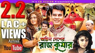 Ochin Desher Raj Kumar (2016) | HD Bangla Movie | Ilias kanchan | Anju Ghosh | Dildar | CD Vision