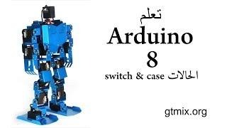 تعلم الاوردوينو arduino - 8 - الحالات switch & case