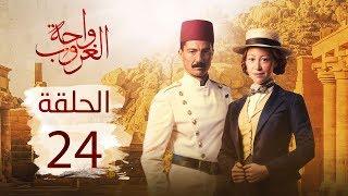مسلسل واحة الغروب | الحلقة الرابعة والعشرون - Wahet El Ghroub Episode  24