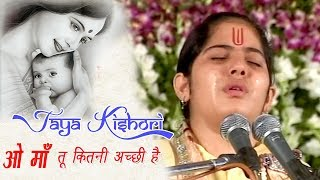 Jaya Kishori Ji Bhajan - O Maa Tu Kitni Achchi Hai