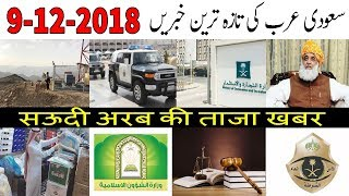 Saudi Arabia Latest News Today Urdu Hindi | 9-12-2018 | Expatriates In Gulf Countries | AUN
