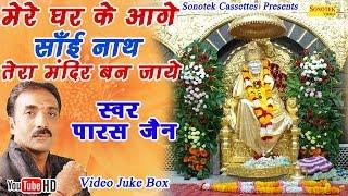 मेरे घर के आगे साईं नाथ तेरा मंदिर बन जाये    Paras Jain    Hindi Most Popular Sirdi Saibaba Bhajan