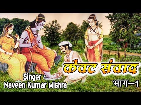 Xxx Mp4 Ram Kewat Samwad Part 1 Superhit Dehati Kissa 2016 Naveen Kumar Mishra RathorCassettes 3gp Sex