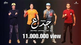 El Qama El Dakhlowya - القمة الدخلاوية - كليب مهرجان جدع من البوم من2009