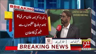 jumma khan MARRI interview  TO 92 NEWS