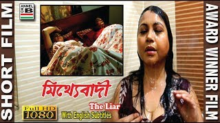 Mithyebaadi | The Liar | মিথ্যেবাদী | Bengali Short Film | HD | English Subtitled