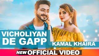 Vicholiyan De Gapp (Official Video)   Kamal Khaira   Desi Crew   Latest Punjabi Songs 2018