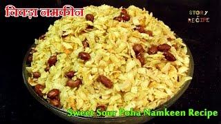 Khatta Mitha Chivda Recipe, Sweet Sour Poha Namkeen Recipe, Chivda Namkeen Recipe