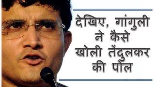 Secrets Of Indian Cricketers (Cricket)   Sourav Ganguly & Sachin Tendulkar   YRY18.COM   Hindi