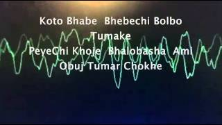 Bhebe Bhebe Kotha (James Ononna) With Lyrics