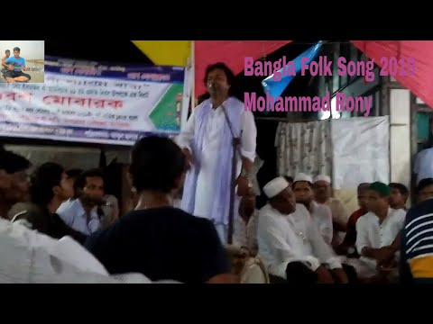 Bangla Folk Song 2019   Jalal Sarkar   New folk song 2019   Jalal Sorkar New Bangla Folk song #Rony
