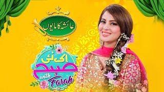 Shadi Special   Ek Nayee Subah With Farah   13 November 2018   Aplus