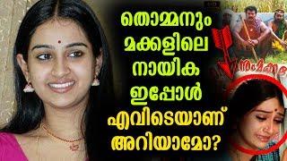 തൊമ്മനും മക്കളിലെ നായിക ലയയുടെ ഇപ്പോഴത്തെ അവസ്ഥ!|Thommanum Makkalum Actress Laya Now?