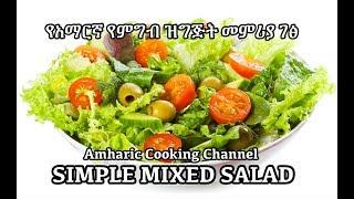 የአማርኛ የምግብ ዝግጅት መምሪያ ገፅ Easy Mixed Salad Amharic