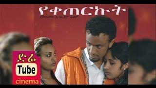 Yeketerkut (የቀጠርኩት) Latest Ethiopian Movie from DireTube Cinema