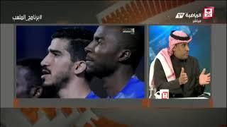 أسامة النعيمة - الهلال عزل لاعبيه عن أصدقائهم وطار بهم إلى اليابان #برنامج_الملعب