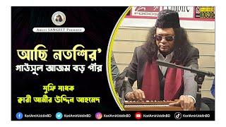 (গাউসুল আজম বড়পীর চরণে নতশীর) Gausul Azom Boropir Chorone Notoshir - Kari Amir Uddin Ahmed