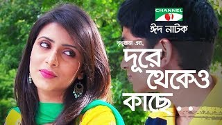 Dure Thekeo Kache | Biddiya Sinha Mim | Eid Special Drama 2017 | Channel i TV