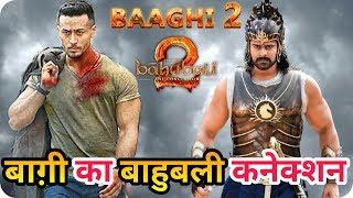 Baaghi 2    Bahubali 2    Movie Biggest Cannection    Tiger Shroff    Disha Patani