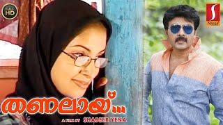 Latest Malayalam Home Cinema Thanalay | തണലായ് | New Malayalam Home Cinema HD 2017 | New Upload 2018