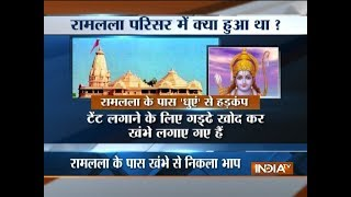 UP: Smoke from the Ramjanmabhoomi compound in Ayodhya creates panic
