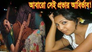 আবারো নির্মাতার বাসায় রাত কাটালেন প্রভা | Actress Prova Scandal | মিডিয়ায় হইছই লেগে গেছে!