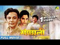 Download Video Download Shyamali | শ্যামলী | Bengali Full Movie | Uttam Kumar, Kaberi Bose 3GP MP4 FLV