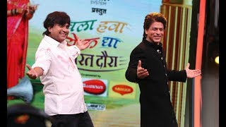 Shahrukh Khan In Chala hawa Yeu Dya Full Episode Coming Soon