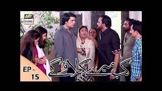 Kab Mere Kehlaoge Episode 15 - 18th January 2018 - ARY Digital Drama