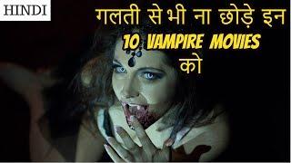 Top 10 Vampire Movies Of Hollywood   In Hindi