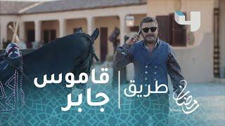 مسلسل طريق - الحلقة 9 - قاموس جابر سلطان