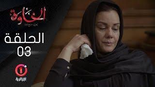 المسلسل الجزائري الخاوة - الحلقة 3 Feuilleton Algérien ElKhawa - Épisode 3 I