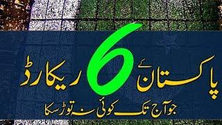 Top 6 Unbeaten World Records by Pakistanis in URDU   Jano.Pk