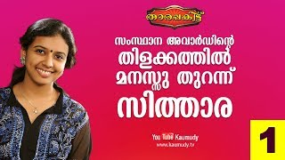 An Open Chat with singer Sithara Krishnakumar | Tharapakittu | Part 01 | Kaumudy TV