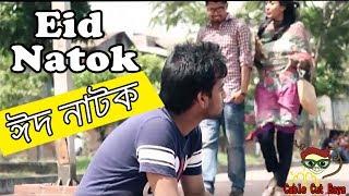 Bangla Eid Natok 2017 - ' Qurbanir Shuddhi ' Bangla Natok 2017 ' কুরবানির শুদ্ধি ' Eid Ul Ajha Natok