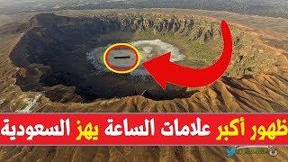 كـ,ـارثة تهز السعودية .. علماء يعلنون ظهور أكبر علامات الساعة بالمدينة المنورة أخبر بها الرسول