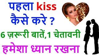 Kiss करने में ना करे ये ग़लतियाँ | How to first kiss? Pehli kiss kaise kare?
